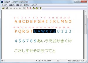 文字単位でのテキストおよび座標の抽出 (getPageTextString/getPageTextRegion)