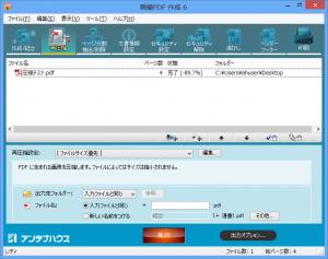 瞬簡PDF 作成 6 :再圧縮機能画面