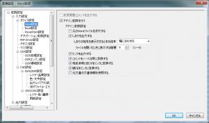 「Word」の変換設定画面