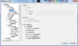 「Excel」の変換設定画面