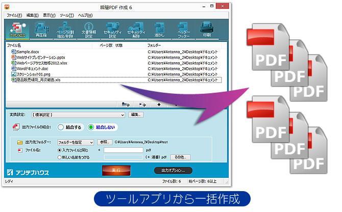 ツールアプリから一括PDF作成