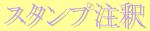 スタンプ注釈(例)
