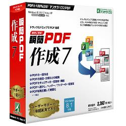 瞬簡PDF 作成 7 パッケージ