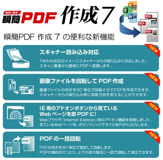 瞬簡PDF 作成 7 の便利な新機能