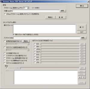 コマンドGUI画面