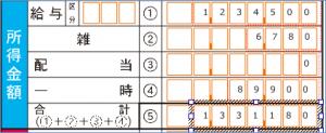 合計欄の表示(2)