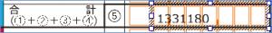 合計欄の表示(1)
