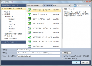 Visual Studio 起動画面