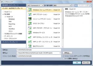 Visual Studio 起動画面