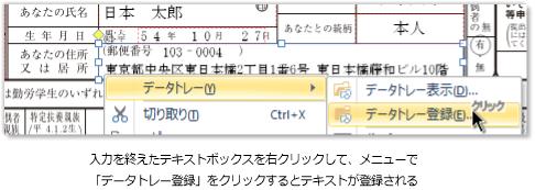 data-tray00