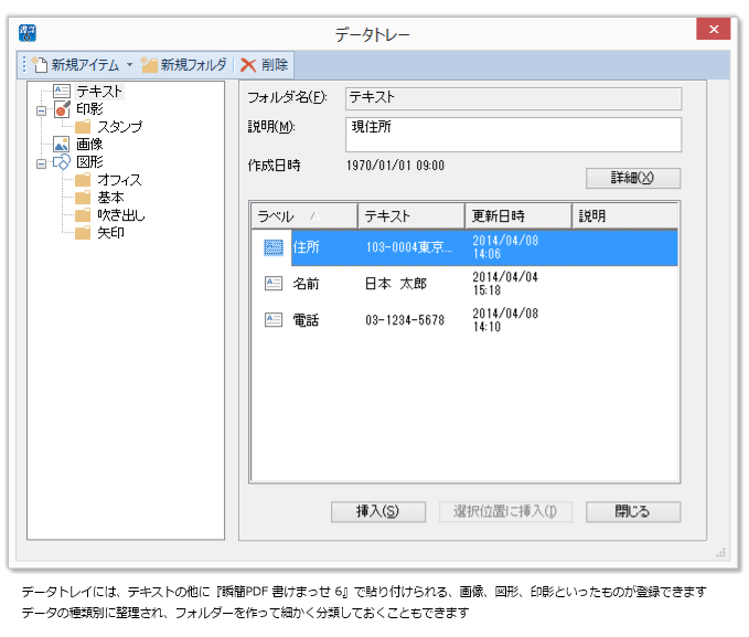 data-tray01