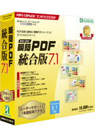 瞬簡PDF 統合版 7.1