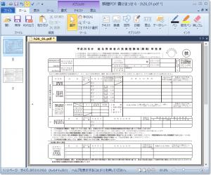 用紙PDFを開く