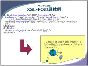 XSL-FO の具体例