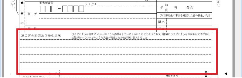 pdfwrite6_gyowari