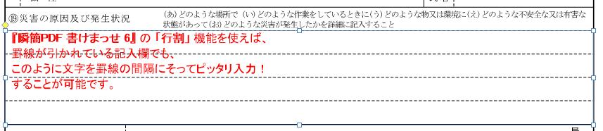 pdfwrite6_gyowari2
