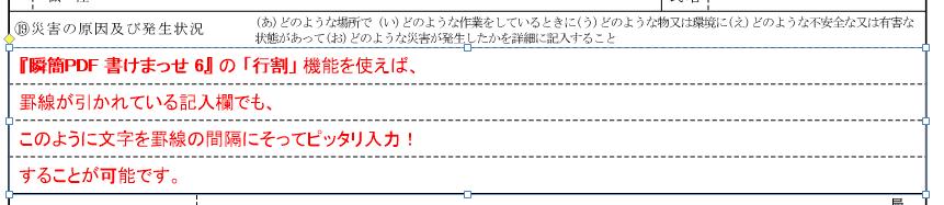 pdfwrite6_gyowari4