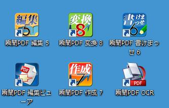 瞬簡PDF 統合版 7.1 のインストール完了