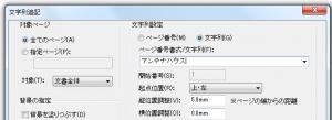 瞬簡PDF 編集 文字列追記画面