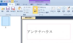 瞬簡PDF 書けまっせ テキストボックス画面