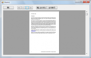 PDF Viewer SDK PDFビューア