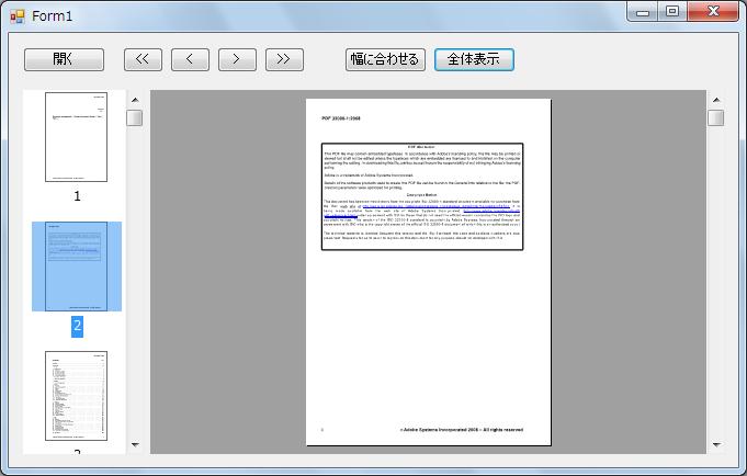 PDF Viewer SDK サムネイル表示