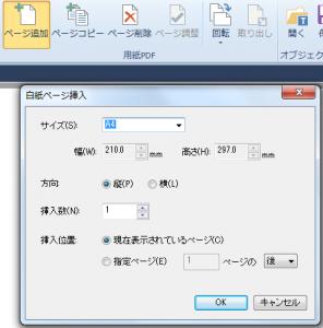 瞬簡 PDF 書けまっせ 6 白紙ページ追加