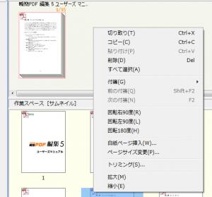 瞬簡 PDF 編集 5 ページ削除