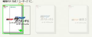 瞬簡 PDF 編集 5 結合