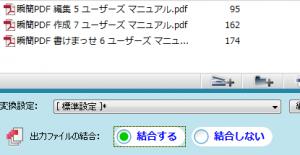 瞬簡 PDF 作成 7 結合