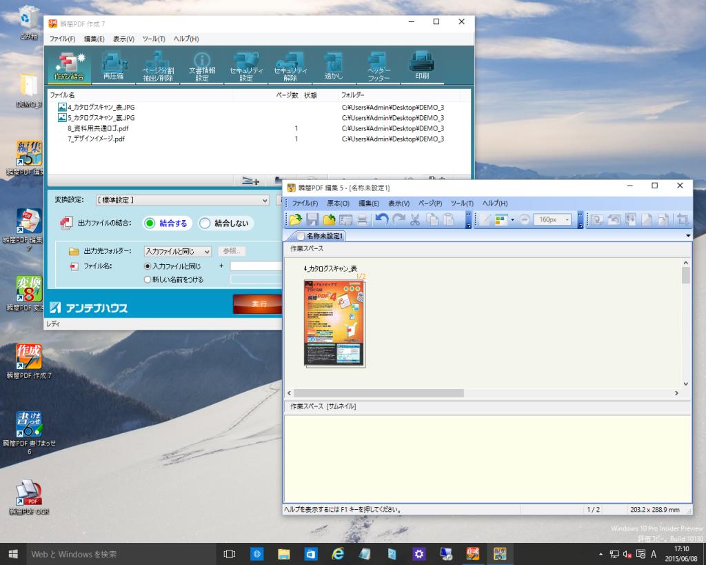 Windows 10 Insider Preview 上で 瞬簡PDF 作成 7 と瞬簡PDF 編集 5 を起動した状態