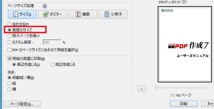 Adobe Reader 印刷設定