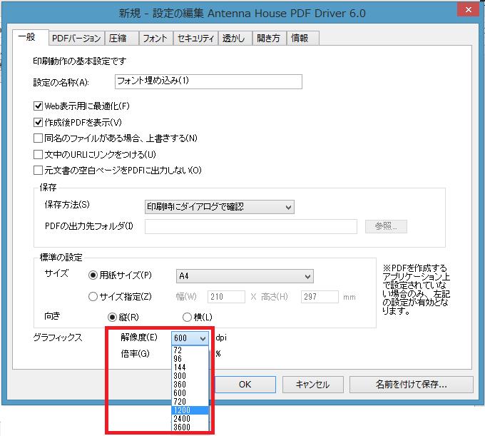 Antenna House PDF Driver解像度設定