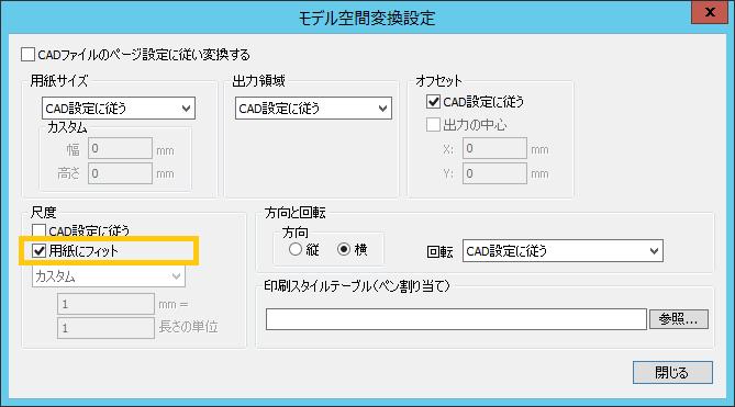 PDFServer 空間設定ダイアログ