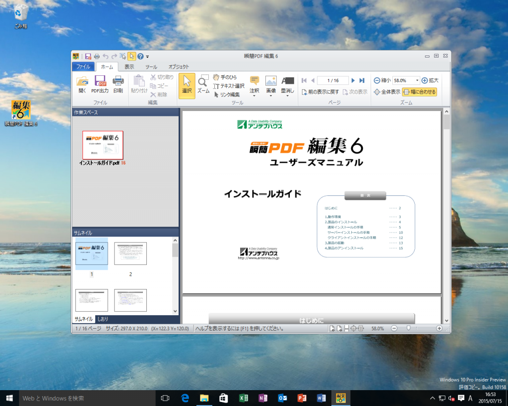 PDE-Windows10