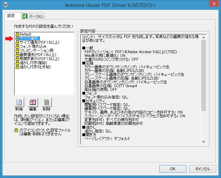 Antenna House PDF Driver 6.0 印刷設定