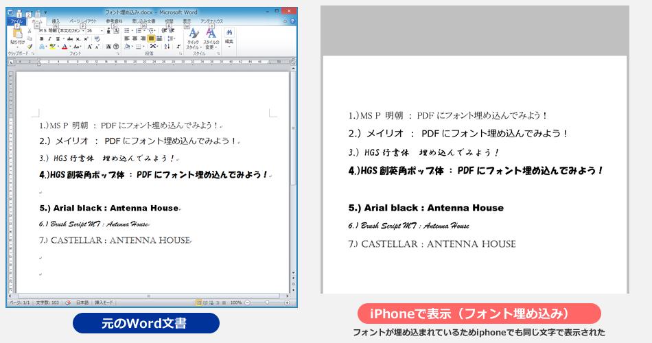 iPhoneで表示:フォント埋め込みあり