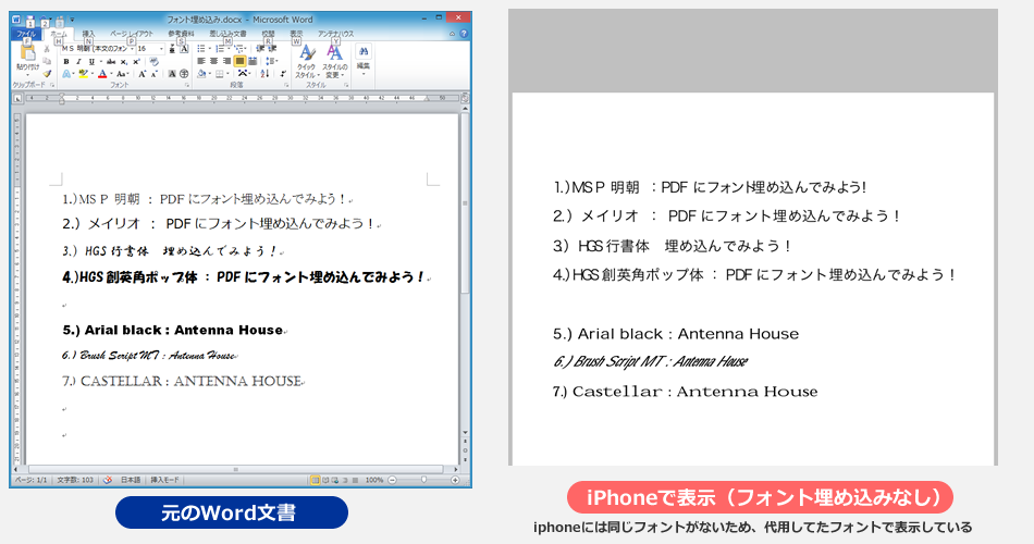 iPhoneで表示:フォント埋め込みなし