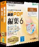瞬簡PDF 編集 6 CD-ROM版パッケージ
