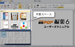 瞬簡PDF 編集 6 の「作業スペース」
