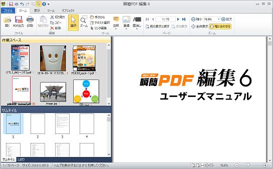 瞬簡PDF 編集 6 操作画面