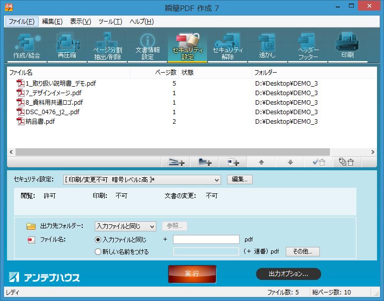 瞬簡PDF 作成 7 セキュリティ設定