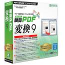瞬簡PDF 変換 9