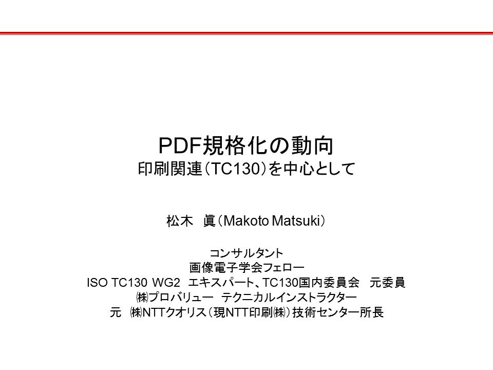 160216PDFプレゼン(AH)