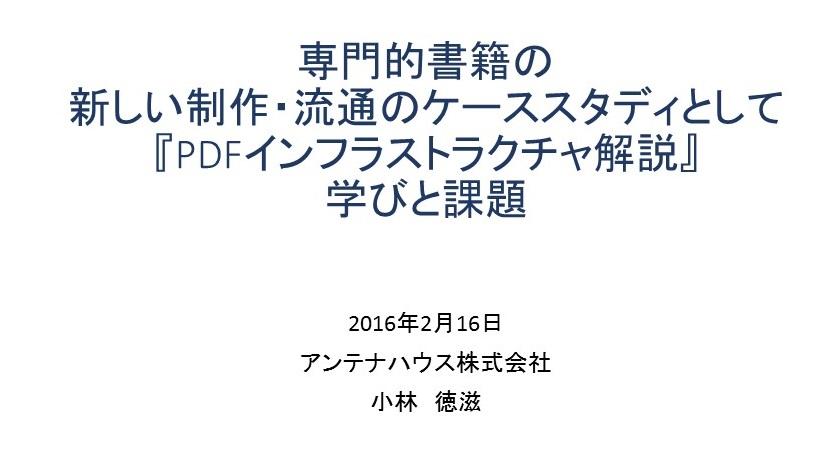 seminar20160216