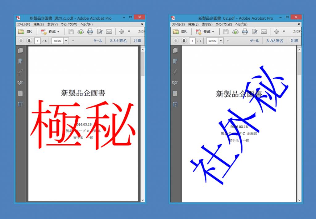 PDF透かし挿入イメージ