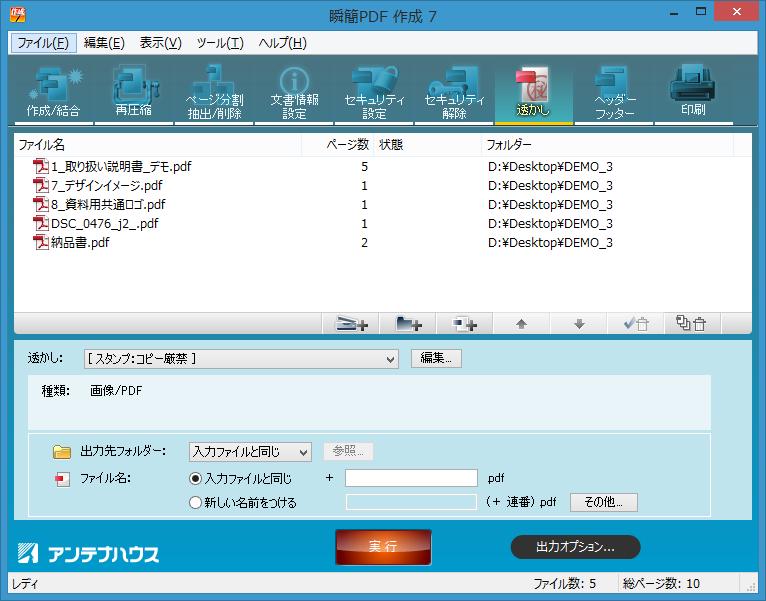 瞬簡PDF 作成 7 透かし機能