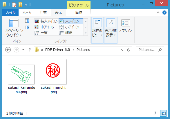 Picturesフォルダー
