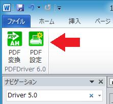 Word アドイン PDF設定