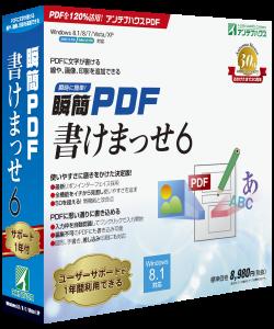 瞬簡PDF 書けまっせ 6 CD-ROM版パッケージ